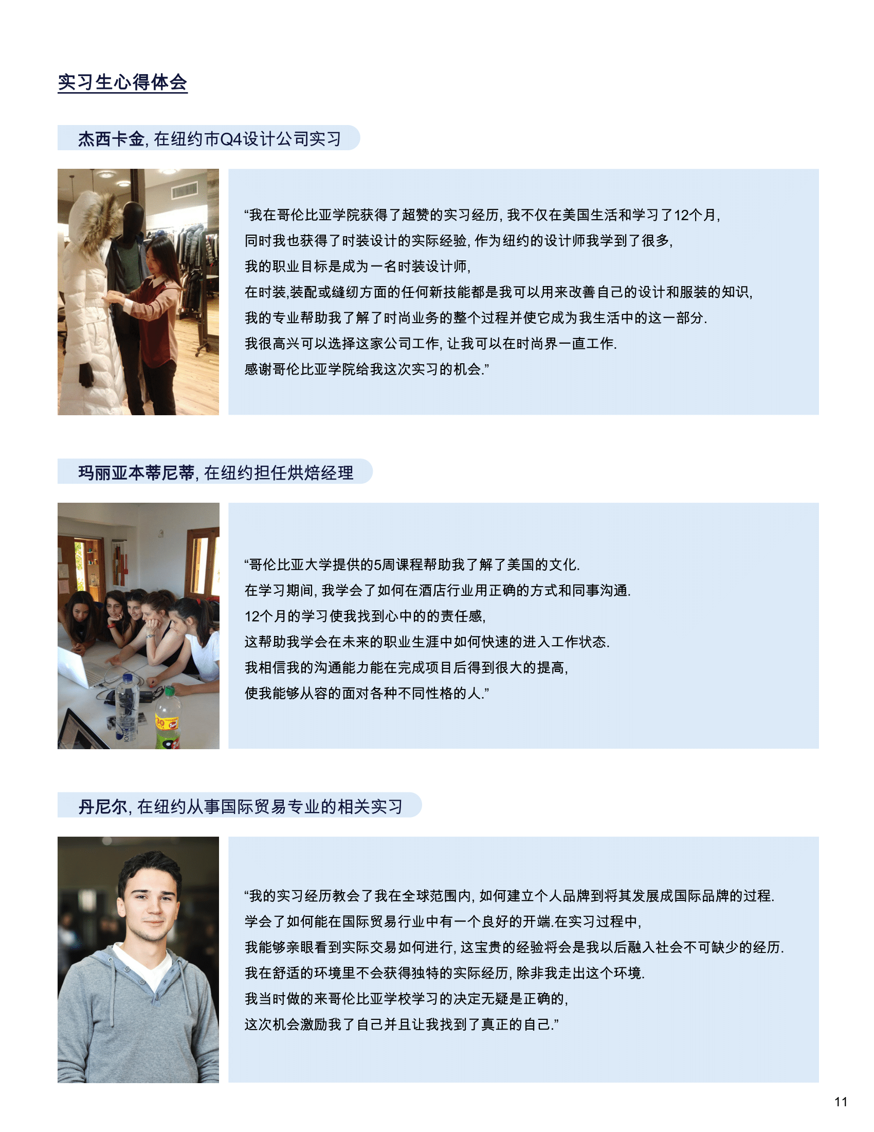 J-1 brochure_chinese_small.11-1