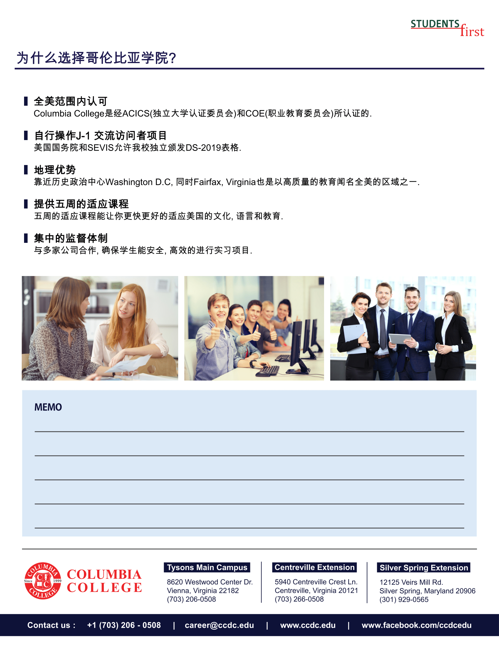 J-1 brochure_chinese_small.12-1
