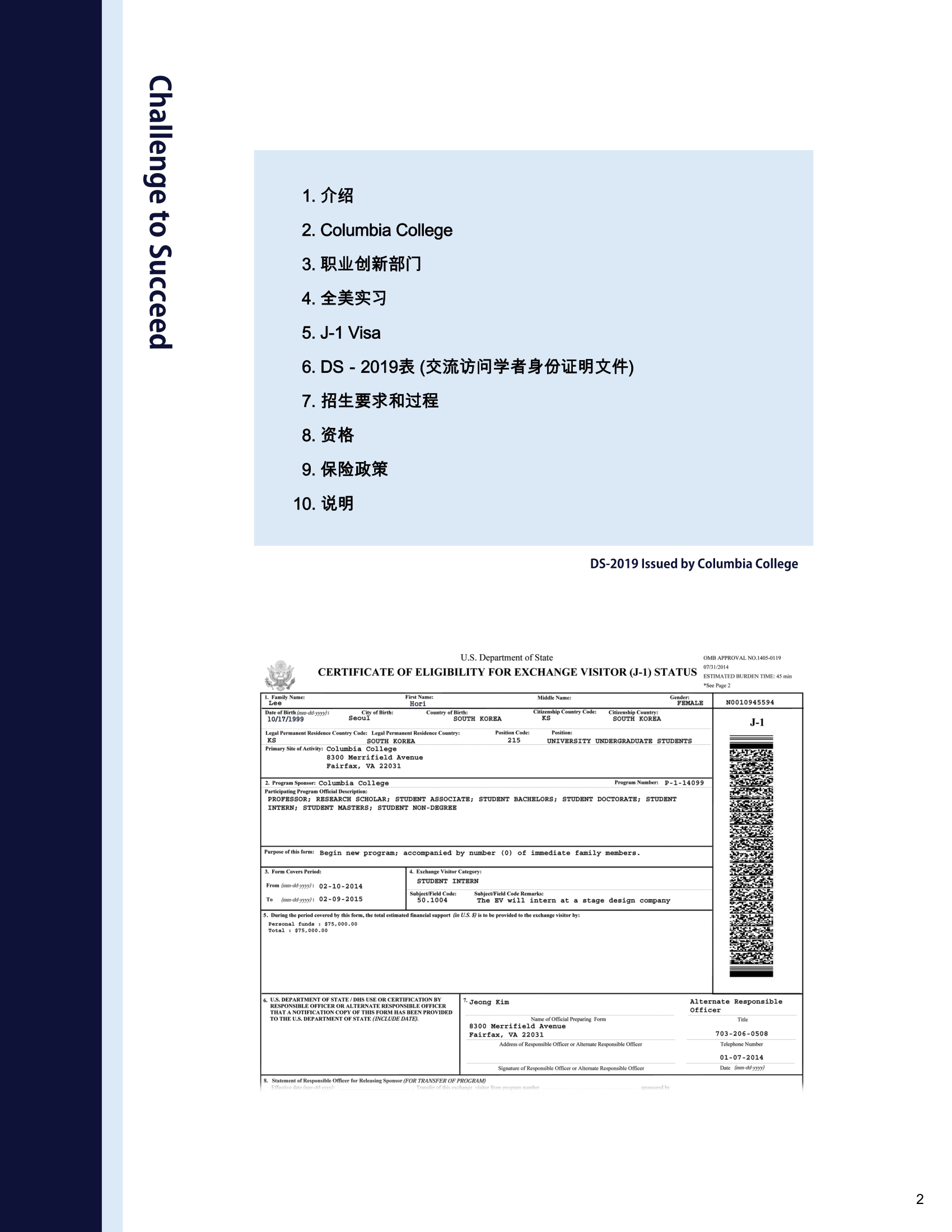 J-1 brochure_chinese_small.2-1